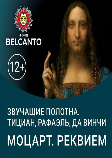 Тициан, Рафаэль, Да Винчи. Моцарт. Реквием