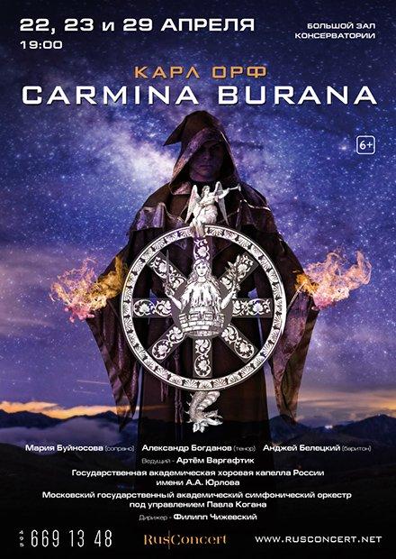 Кармина Бурана (Carmina Burana). Карл Орф