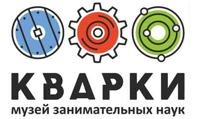 Музей занимательных наук «Кварки» (Нижний Новгород)