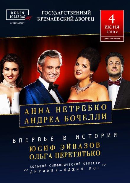 Анна Нетребко, Андреа Бочелли, Юсиф Эйвазов и Ольга Перетятько