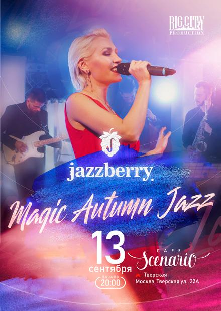 Jazzberry. «Magic Autumn Jazz»