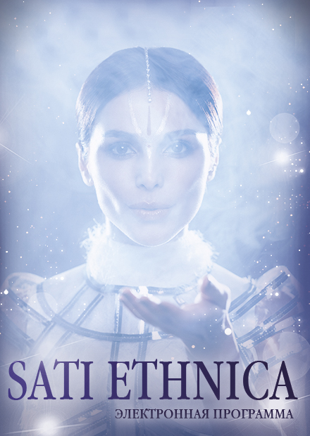 Sati Ethnica. Электронная программа