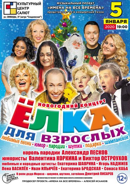 """Новогодний концерт """"Елка для взрослых"""""""