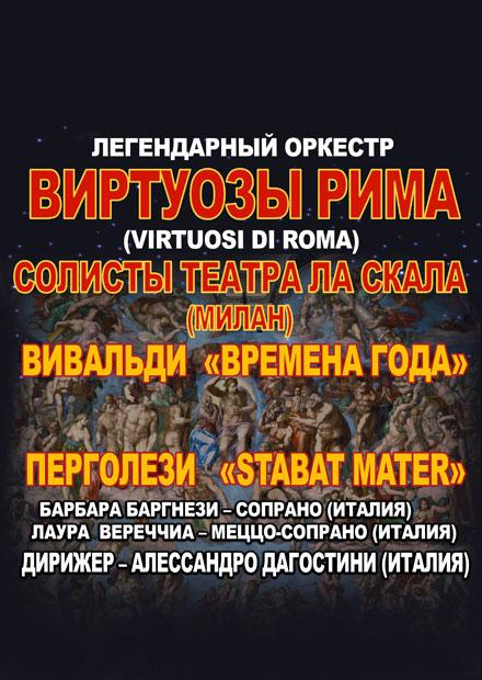 "Виртуозы Рима. Солисты театра ""Ла Скала"" (Милан)"