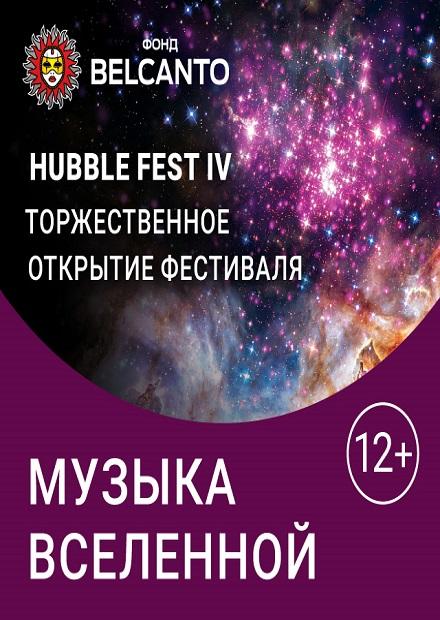 Hubble Fest IV: Торжественное открытие фестиваля. Музыка Вселенной