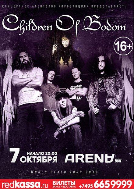 Children of Bodom (Ростов-на-Дону)