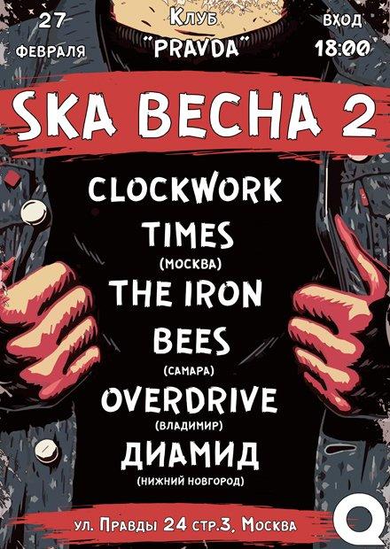 Ska Весна 2: Clockwork Times, The Iron Bees, Overdrive, Диамид