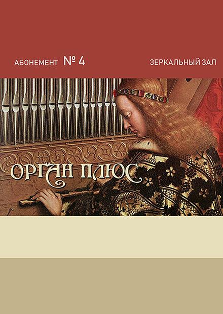 Орган+орган, клавесин, рояль