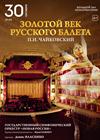 Золотой век русского балета. П.И. Чайковский
