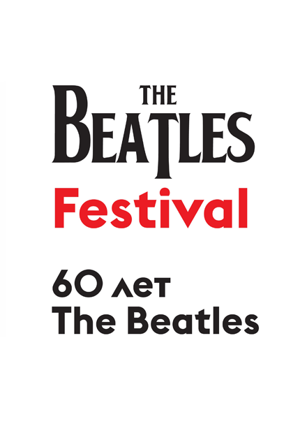 The Beatles Festival. 60-летие группы (1960-2020)