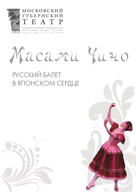 Русский балет в японском сердце