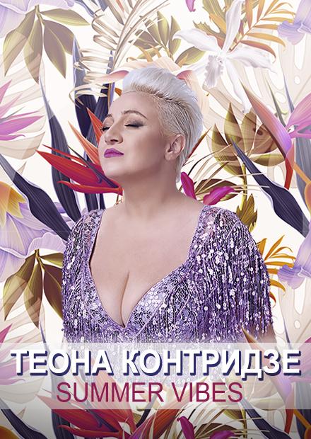 Теона Контридзе: Summer Vibes