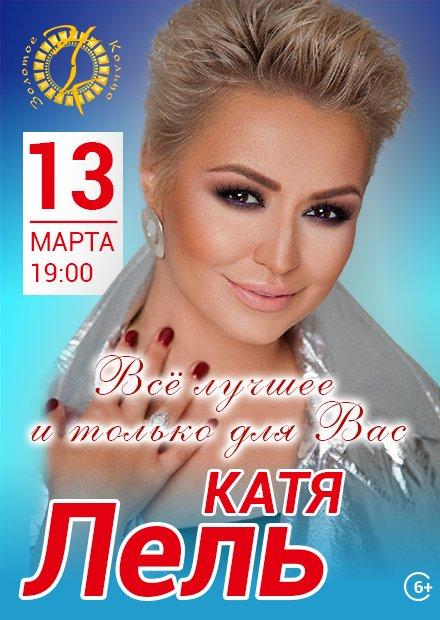 """Катя Лель с программой """"Все лучшее и только для вас"""""""