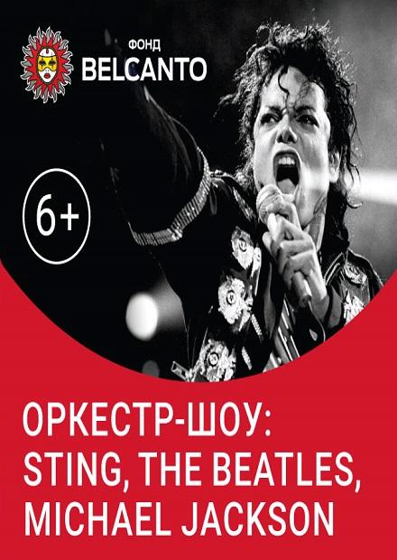 Оркестр-шоу: Sting, The Beatles, Michael Jackson