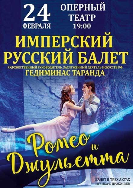 """Имперский русский балет: """"Ромео и Джульетта"""""""