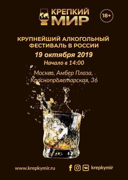 """Фестиваль напитков """"Крепкий мир"""""""