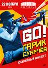 """Юбилейный концерт Гарика Сукачёва """"GO!"""""""