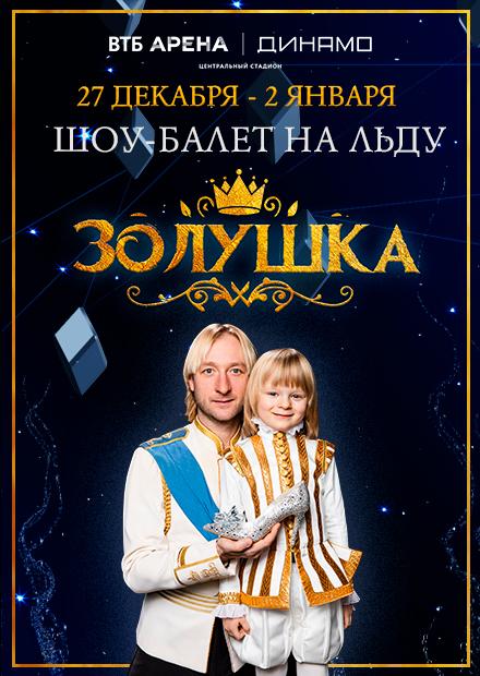 "Евгений Плющенко. Ледовое шоу ""Золушка"""