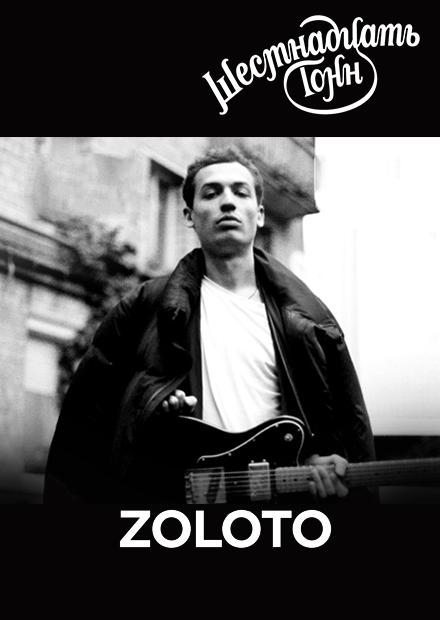 Zoloto. Презентация альбома