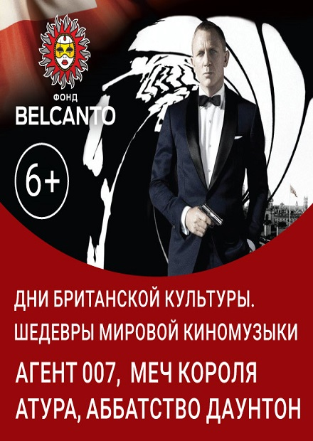 Агент 007, Меч Короля Артура, Аббатство Даунтон