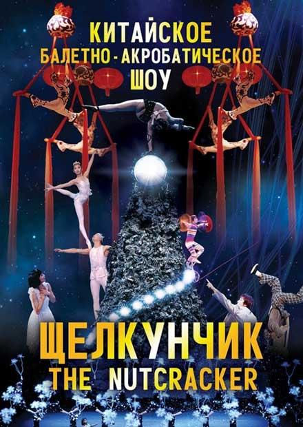 """Китайское цирковое балетно-акробатическое шоу """"Щелкунчик"""""""