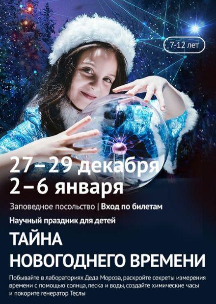 Научный Новый год. Тайна новогоднего времени (7-12 лет)