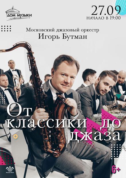 Игорь Бутман. «От классики до джаза»