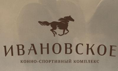 """КСК """"Ивановское"""""""