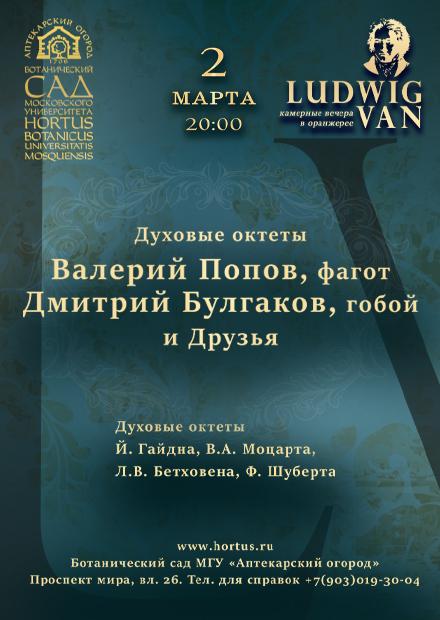 Духовые октеты: Валерий Попов (фагот), Дмитрий Булгаков (гобой) и друзья