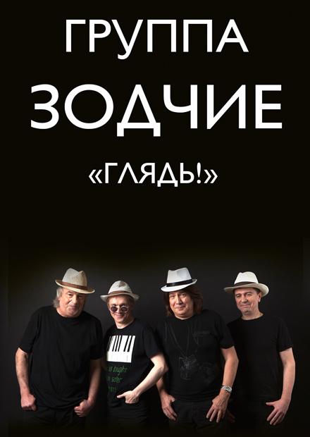 """Группа """"Зодчие"""""""