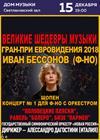 """Гран-при """"Евровидения 2018"""" Иван Бессонов"""