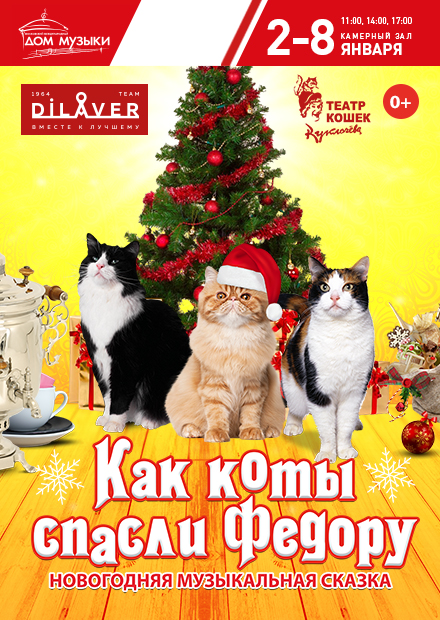 Как коты спасли Федору. Театр кошек Куклачева. Талон на подарок