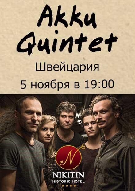 Akku Quintet (Швейцария)