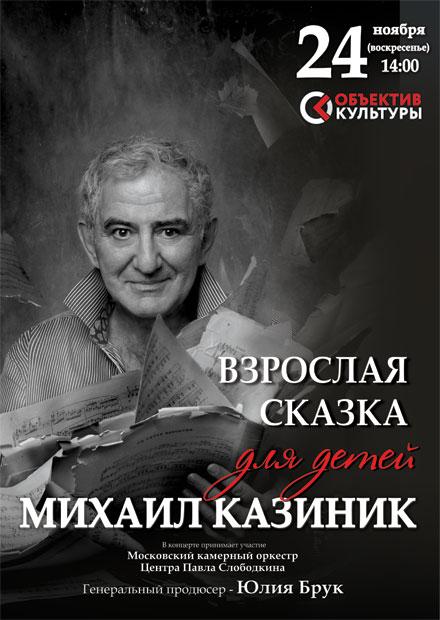Михаил Казиник. Взрослая сказка для детей