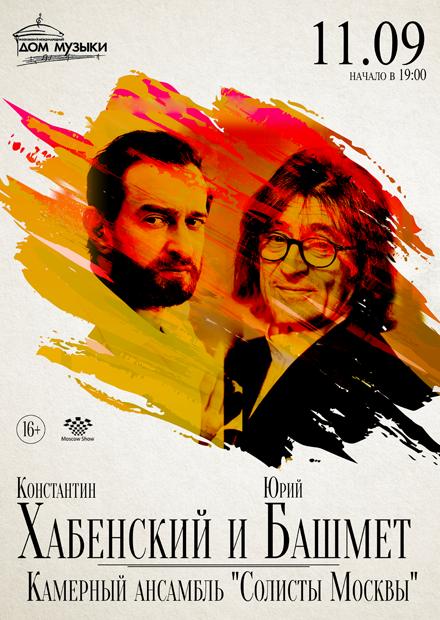 К. Хабенский, Ю. Башмет и Камерный ансамбль «Солисты Москвы»