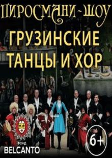 Пиросмани-шоу. Грузинское многоголосие, танцы и песочная анимация