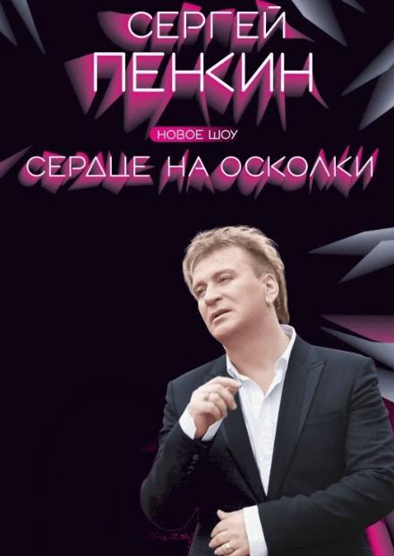 """Сергей Пенкин. """"Сердце на осколки"""" (Орехово-Зуево)"""