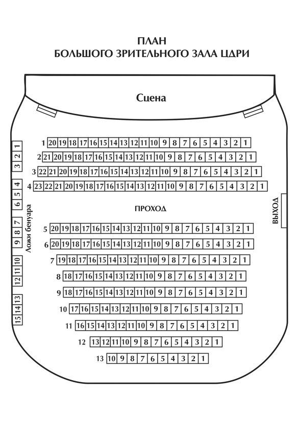 Схема зала ЦДРИ