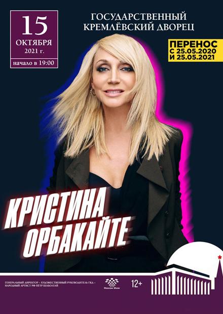 Кристина Орбакайте. Концерт в день рождения