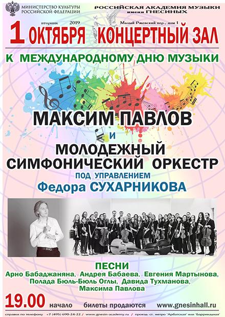 Максим Павлов и Молодёжный симфонический оркестр