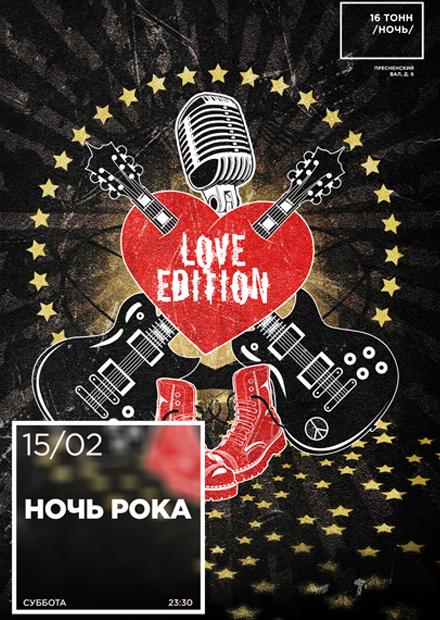 Ночь рока. Love Edition