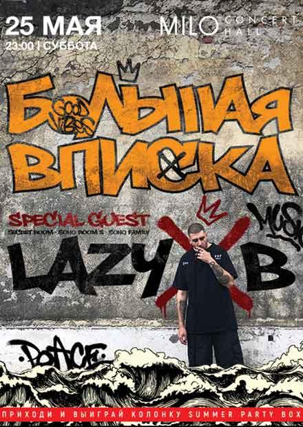 БОЛЬШАЯ ВПИСКА / LAZY B