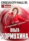 """Ольга Кормухина. """"30 лет в открытом космосе"""""""