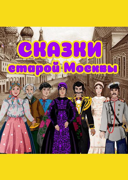 Сказки старой Москвы