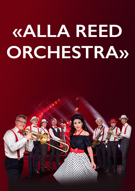 Alla Reed Orchestra под управлением Максима Пиганова