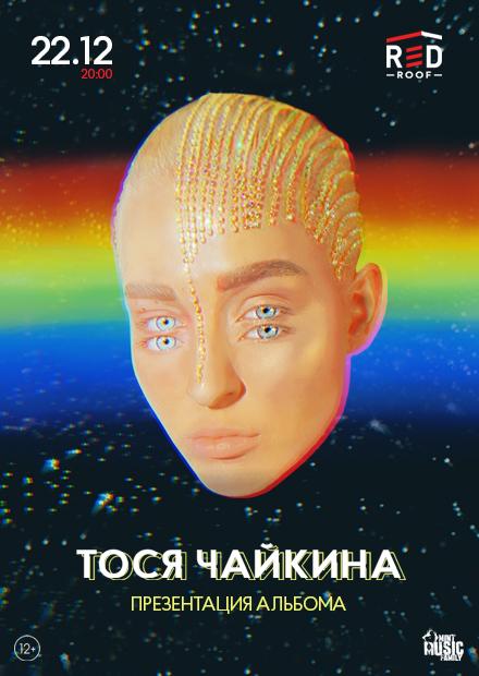 Тося Чайкина