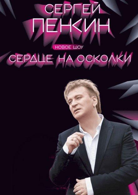 Сергей Пенкин (Подольск)