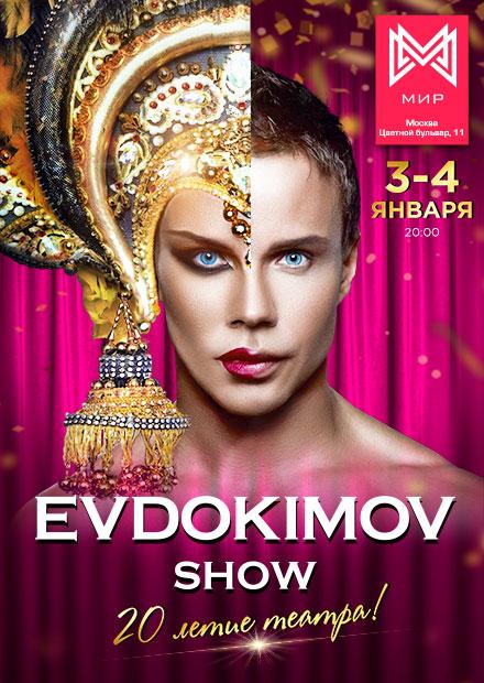 Evdokimov Show. 20-летие театра