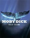 Моби Дик. Премьера!