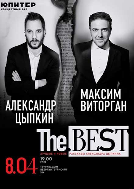 Максим Виторган и Александр Цыпкин. БеспринцЫпные чтения «TheBest»